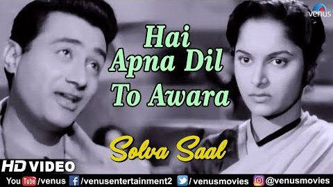Hai Apna Dil To Awara Lyrics - Solva Saal