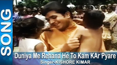 Duniya Mein Rehna Hai To Lyrics - Haathi Mere Saathi